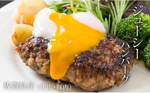 B-92 佐賀県産合いびき肉ジューシーハンバーグ(150g×10個)