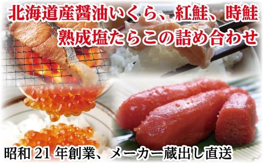 CB-50001 【メーカー蔵出し】鮭といくらとたらこの詰め合わせ