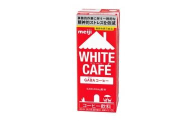 明治 WHITE CAFE GABAコーヒー 200ml 24本