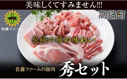 a373_ns <高鍋町産 佐藤ファームの豚肉 秀セット合計2.4kg>1か月以内に順次出荷