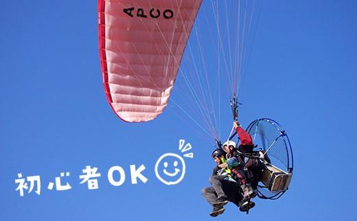 ☆絶景の空中散歩!モーターパラグライダー1日体験コース