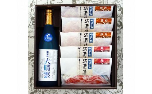 No.018 酒蔵の街からの贈り物 SUN-F1