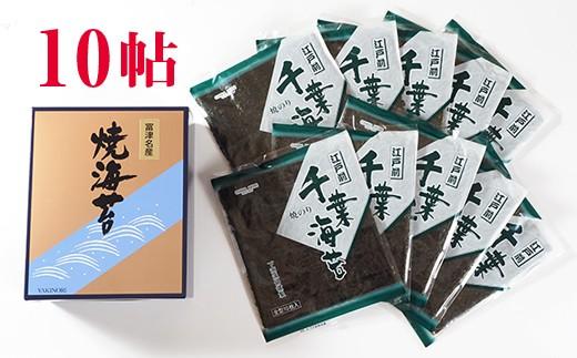◇下洲漁協 焼海苔 10枚×10袋