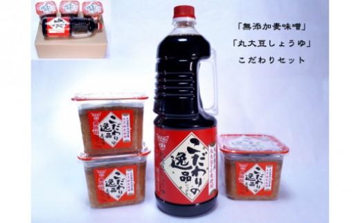 A-110 「無添加麦味噌」と「丸大豆醬油」こだわりの逸品セット