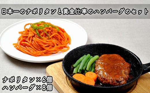 日本一のナポリタンと黄金比率のハンバーグのセット【14食分セット】