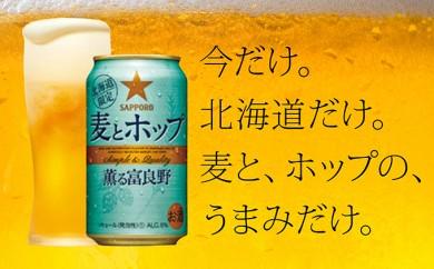[№5543-0066]北海道限定【サッポロ 麦とホップ 薫る富良野】350ml24缶パック