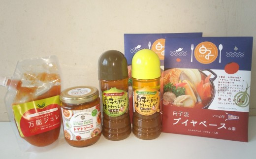 【数量限定】千葉県白子町産 トマト&たまねぎ オリジナルセット