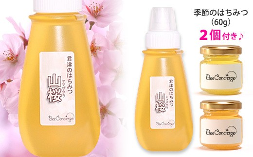 Bee concierge 「山桜はちみつ」&季節のはちみつセット