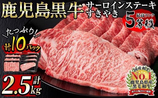 F-027 鹿児島黒牛サーロインステーキ(5枚)・すきやきセット