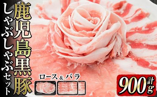 A-249 黒豚しゃぶしゃぶセット(900g)