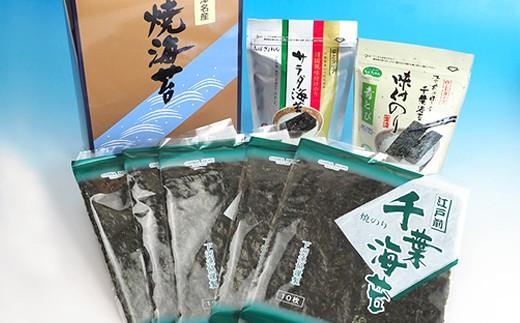 ◇下洲漁協 焼海苔5帖&味付海苔2種セット