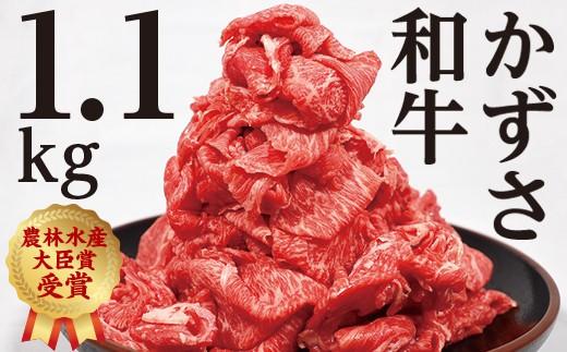 ☆A5ランク!富津市産「かずさ和牛」切り落とし1.1kg