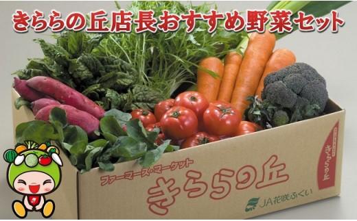[A-1001] 新鮮・安全・安心の「きららの丘店長おすすめ野菜セット」
