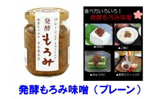 A086 麹で作った発酵もろみ味噌(プレーン)