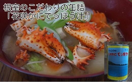 CA-02003 【北海道根室産】花咲がにてっぽう汁425g×5缶