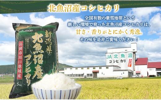 【3ヶ月連続お届け】北魚沼産コシヒカリ(長岡川口地域)5kg【H30年産】