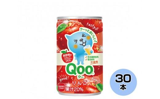 No.384 ミニッツメイド Qooりんご 160g缶×30本