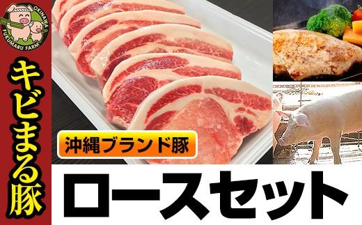 1106 沖縄キビまる豚 ロースセット