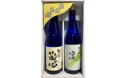B-140  【鹿島の酒】矢野酒造 純米吟醸55「肥前蔵心」・本醸造「凛」セット