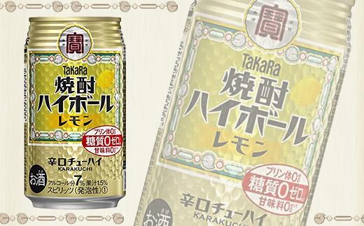 タカラ 焼酎ハイボールレモン  350ml × 1ケース (24本)