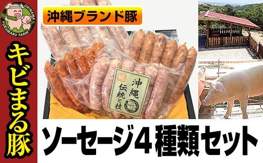 1111 沖縄キビまる豚 ソーセージ4種類セット