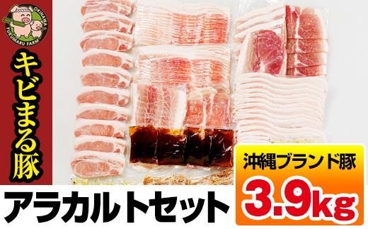 1104 沖縄キビまる豚 アラカルトセット(3.9kg)