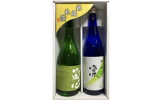 B-141  【鹿島の酒】矢野酒造 特別純米酒「肥前蔵心」・本醸造「凛」セット