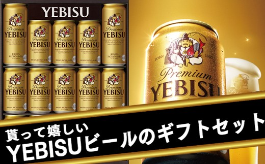 地元名取生産エビスビールをお届け! 135本セット(500ml×2本, 350ml×13本入を9箱)