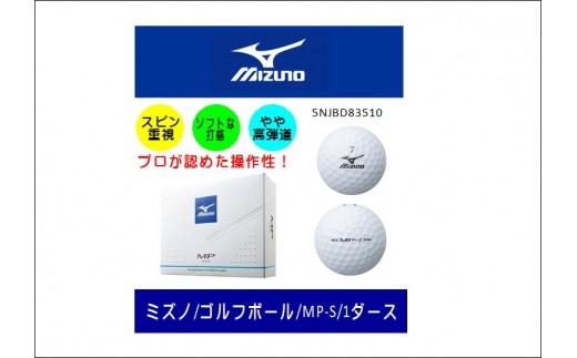 ミズノ ゴルフボール MP-S(ホワイト) 1ダース