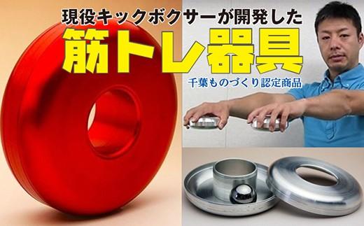 ◇【筋トレ器具】くるくるパンプアップ 男性用カラー1個