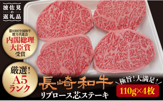 NA44 【極旨リブロース♪ステーキ4枚】長崎和牛リブロース芯ステーキ110g4枚