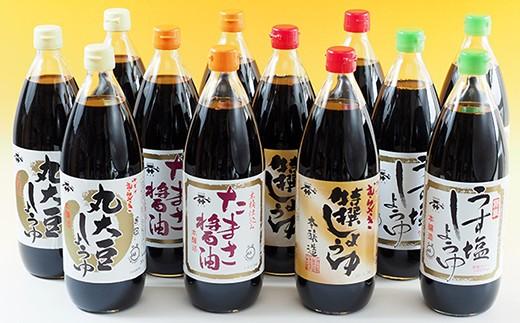 ◇宮醤油店しょうゆ詰合せ(1L×4種12本)