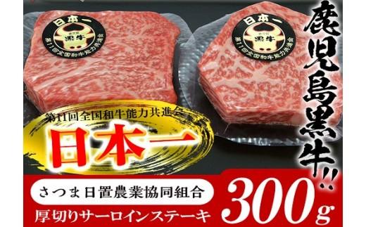 B-154【お中元特集】和牛日本一!鹿児島黒牛厚切りサーロインステーキ 約150g×2