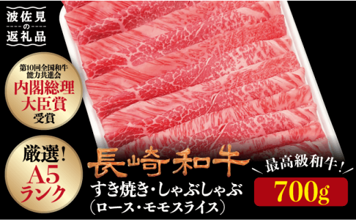 NA45 【A5ランクのすき焼きを♪】長崎和牛すき焼き・しゃぶしゃぶ700g