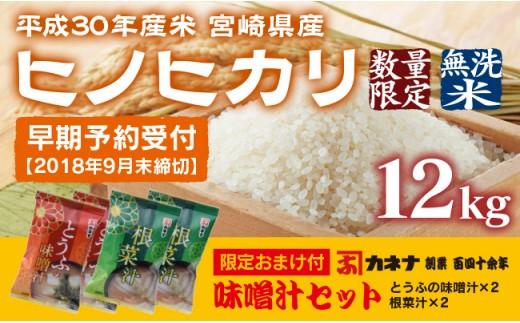 B-187 宮崎県産平成30年『ヒノヒカリ』無洗米12kg 予約特典フリーズドライ味噌汁付き【5,000pt】