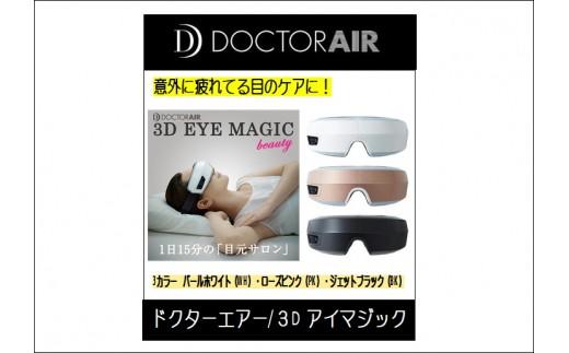 ドクターエアー 3Dアイマジック