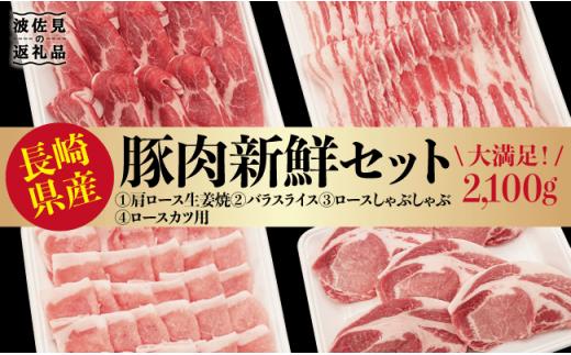 NA43 【大満足!2100g!】長崎県産豚肉新鮮セット2100g