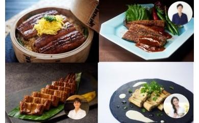世界へ発信!おおさき鰻×有名料理人コラボ「鰻究極の食べ比べ8尾セット」