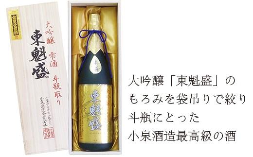 ◇斗瓶取り 大吟醸「東魁盛」1.8L(木箱入り)
