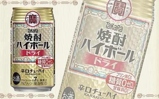 タカラ 焼酎ハイボールドライ  350ml × 1ケース (24本)