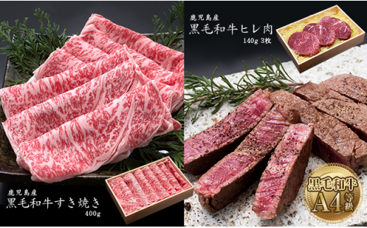 D4-0807/鹿児島産黒毛和牛ヒレ(140g×3枚)& 黒毛和牛すき焼き(400g)セット