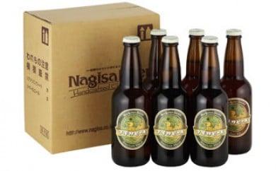 【定期便 全12回】ナギサビール330ml×6本を毎月お届け(季節限定商品を含む3種類)