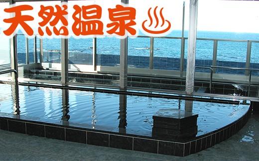 ◇海辺の湯 日帰り温泉ペア個室利用券(平日限定)