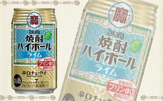 タカラ 焼酎ハイボールライム  350ml × 1ケース (24本)