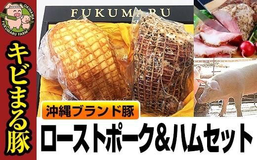 1112 沖縄キビまる豚 ローストポーク&ハムセット