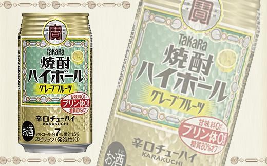 タカラ 焼酎ハイボールグレープフルーツ  350ml × 1ケース (24本)