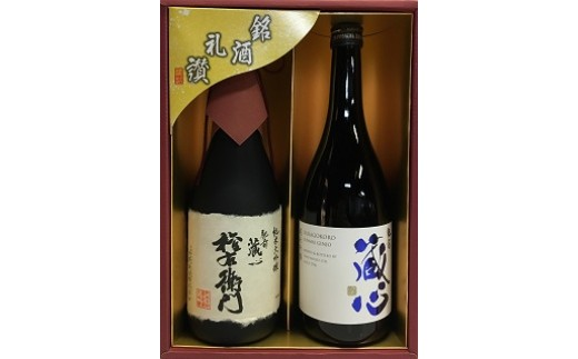 C-19  【鹿島の酒】矢野酒造 純米大吟醸「権右衛門」・純米吟醸「肥前蔵心」セット