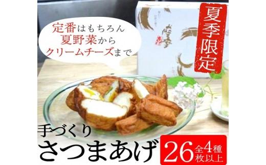 A-476【夏季限定】寺田屋の手造りさつま揚げ クリームチーズ入りなど爽やか夏セット