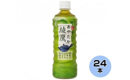 No.371 綾鷹 525mlPET×24本
