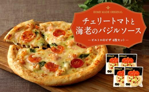 F1109 ピエトロ【夏限定】チェリートマトと海老のバジルソース 4枚セット